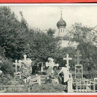 Харбин русское кладбище собор церковь