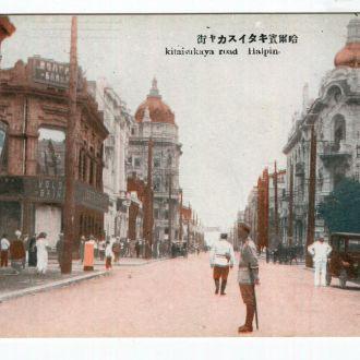 Харбин Китайская улица реклама  типы до 1917 г
