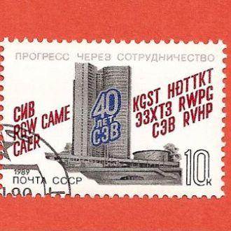 1989 СССР гаш(0008)