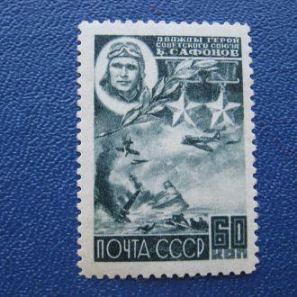 Марки СССР 1944 **