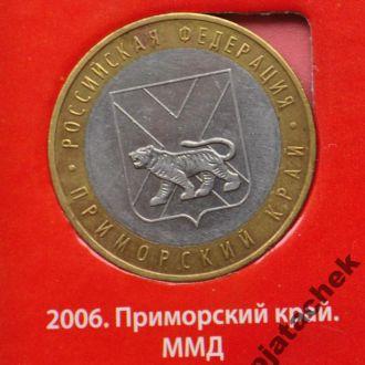 10 рублей Приморский край 2006 г.