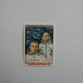 СССР 1979 Полет космического корабля Союз-2