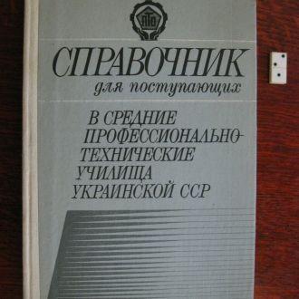 СПРАВОЧНИК ДЛЯ ПОСТУПАЮЩИХ В ПТУ УССР
