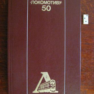 ЛОКОМОТИВУ 50