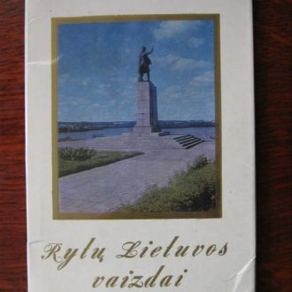 Набор Виды Восточной Литвы 1975г Тираж 25 т Полный