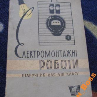 Электромонтажные работы (Учебник 1965г. для 8 клас