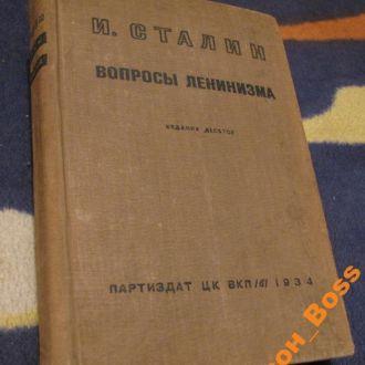 Книга 1934г. И. Сталин Вопросы Ленинизма (473 стр.