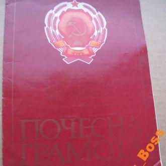 Почётная грамота СССР (1990г.)