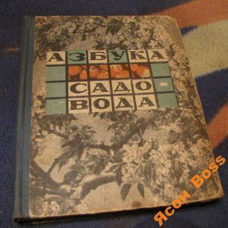 Книга 1966г. Азбука Садовода (в вопросах и ответах