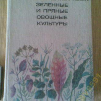 Книга Зеленные и пряные овощные культуры Муханова