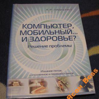"""Книга: """"Компьютер, мобильный. И здоровье? Решение проблемы"""""""