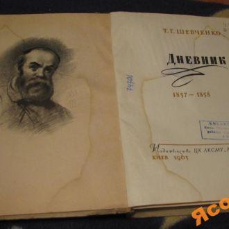 """Т.Г Шевченко """"Дневник"""" (1857-1858) 1963г"""