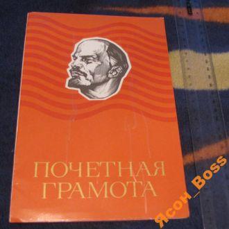 Почётная Грамота СССР времён Л.И.Брежнева