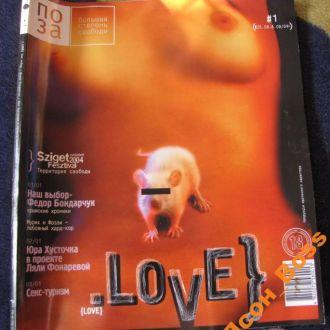 """Журнал """"Поза"""" номер 1 (6 номеров в 2004г"""