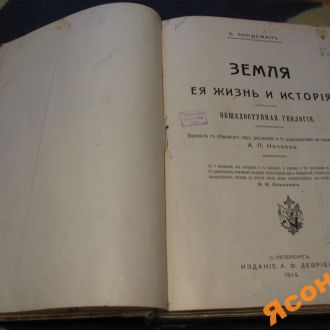 """Книга """"Земля ея жизнь и исторя"""" 1914 г."""