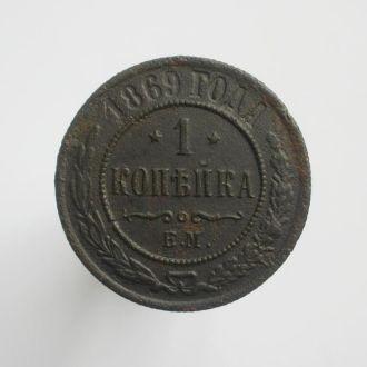 1 копейка 1869 ем.