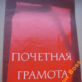Почётная грамота СССР (1979г.)