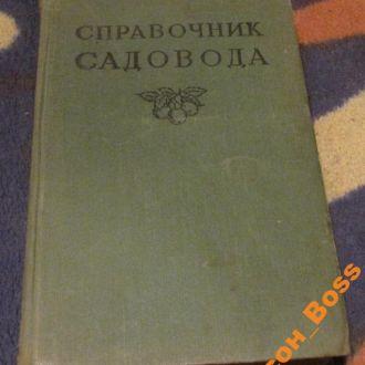"""Книга 1956г. """"Справочник Садовода"""" (594"""