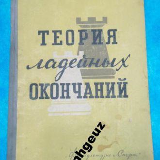 Левенфиш. Теория  ладейных окончаний. 1957
