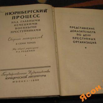 """Книга 1960г. """"Нюрнбергский процесс над главны"""