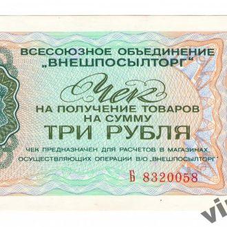 Внешпосылторг Чек 3 рубля 1976  СССР