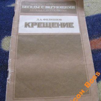 Книга Крещение (Беседы с верующими) Л.А.Филиппов