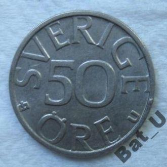 ШВЕЦИЯ, 50 эре 1981 года.