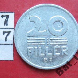 20 филлеров 1979 г. ВЕНГРИЯ.