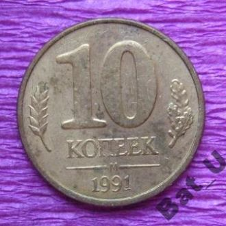 "СССР, 10 копеек 1991 г. ""М""."
