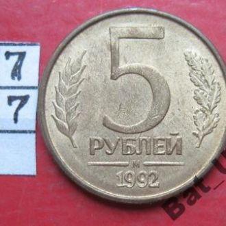"""Россия 5 рублей 1992 г. """"М""""."""