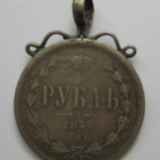 1877 год,  РУБЛЬ