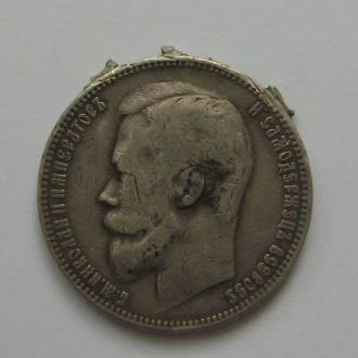 1899 год, РУБЛЬ ( Ф.З ) НИКОЛАЙ II