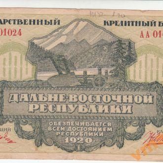 Дальневосточная республика ДВР 1000 рублей 1920 г
