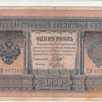 1 руб 1898 г Шипов Метц Имперское правител