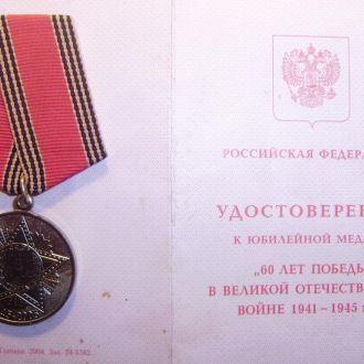 60 лет Победы в ВОВ + документ Российская Федераци