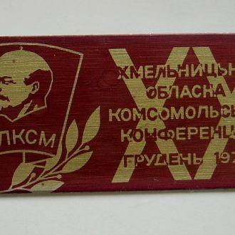 20 ХМЕЛЬНИЦКАЯ ОБЛАСТНАЯ КОНФЕРЕНЦИЯ -1975 = ВЛКСМ