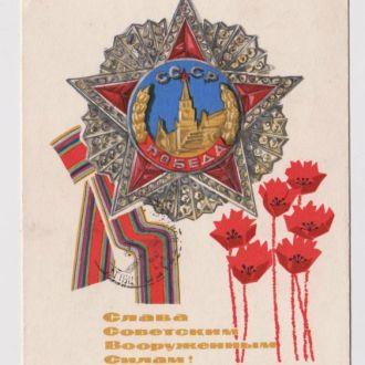 СЛАВА СОВ.ВООРУЖ.СИЛАМ = ДМПК 1967= КОНДРАТЮК =п/п