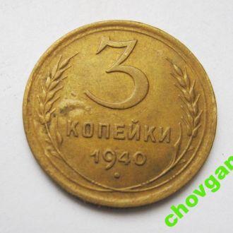 3 коп. = 1940 г. = СССР = СОСТОЯНИЕ!!!