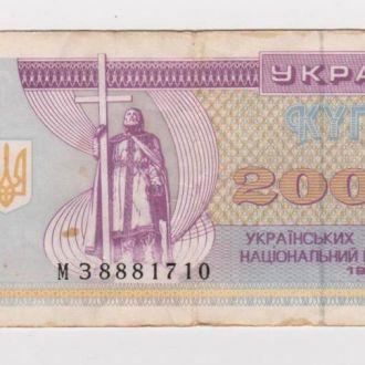 20000 крб. = 1995 г. = КУПОН = Украина