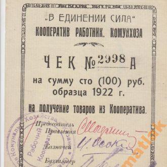 Казань Кооператив КОМУНХОЗ 100 руб 1922 год aUNC