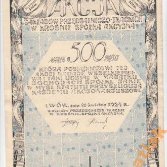Акция 500 марок Львов 1924 год