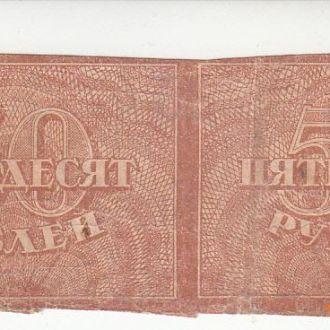 50 рублей 1921 год СЦЕПКА ПАРА