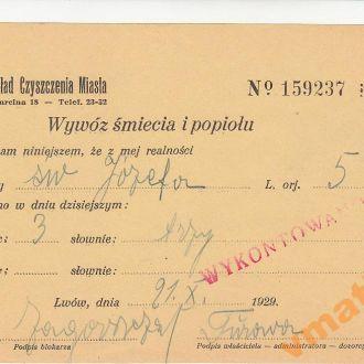 Львов 1929 год квитанция за вывоз мусора и пепла