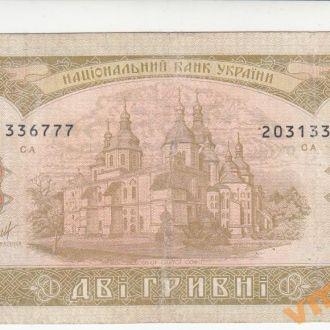 2 грн 1992 г Матвиенко БРАК реверс цвета 1 гривны