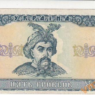 5 гривен 1992 год БРАК смещение на аверсе