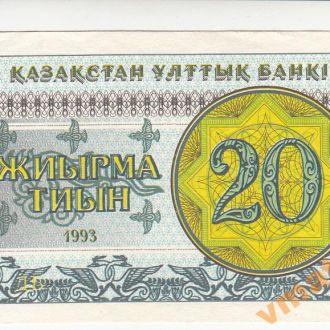 Казахстан 20 тиын 1993 год