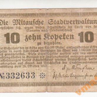 Митава 10 копеек  20.10.1915