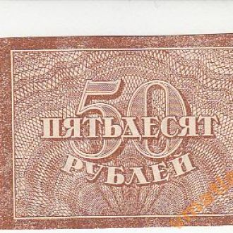 50 рублей 1921 год UNC