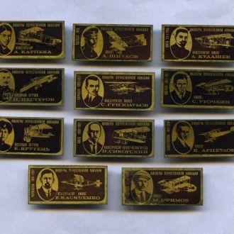Серия - Пионеры отечественной авиации , 11 штук .