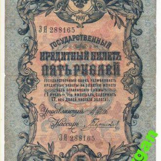 5 руб. = 1909 г. = ШИПОВ - ГАВРИЛОВ = серия ЗЯ